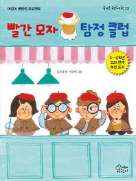 빨간 모자 탐정 클럽
