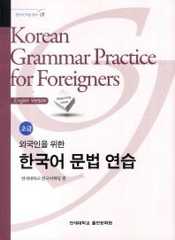 외국인을 위한 한국어 문법 연습: 초급