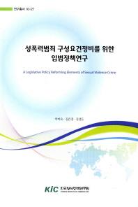성폭력범죄 구성요건정비를 위한 입법정책연구