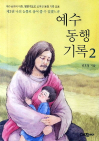 예수 동행 기록. 2: 나의 눈물로 울어 줄 수 있겠느냐