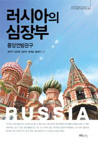 러시아의 심장부: 중앙연방관구