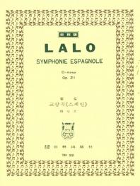 랄로: 교향곡 스페인 OP.21