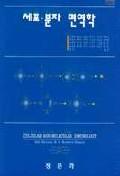세포 분자 면역학