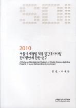 서울시 개별법 적용 민간 투자사업 관리방안에 관한 연구(2010)