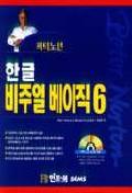 한글 비주얼 베이직 6(S/W포함)
