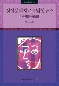 정신분석 치료의 임상구조. 2: 도착증과 정신증