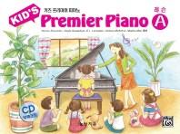 키즈 프리미어 피아노 레슨 A