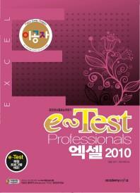 이공자 e-Test Professionals 엑셀 2010