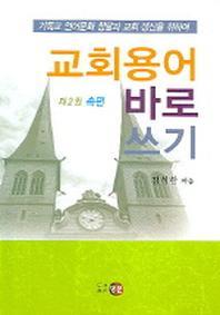 교회용어 바로 쓰기(제2권 속편)