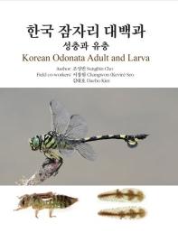 한국 잠자리 대백과