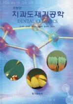 치과도재기공학