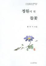 정원에 핀 들꽃
