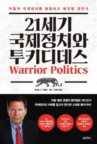 21세기 국제정치와 투키디데스