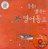 퐁퐁 샘나는 영어동요(Audio CD book)