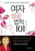 여자 성공 법칙 101