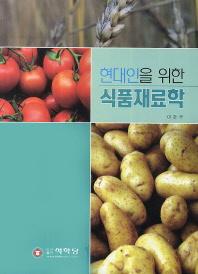 현대인을 위한 식품재료학
