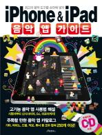 IPHONE IPAD 음악 앱 가이드