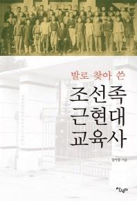 발로 찾아 쓴 조선족 근현대 교육사