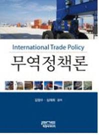 무역정책론