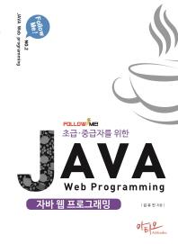 자바 웹 프로그래밍