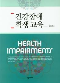 건강장애 학생교육
