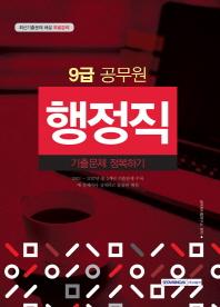 행정직 기출문제 정복하기(9급 공무원)(2018)
