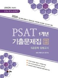 UNION PSAT 1개년 기출문제집: 5급공채 입법고시(헌법포함)(2020)