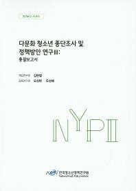 다문화 청소년 종단조사 및 정책방안 연구. 3: 총괄보고서
