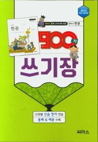 중학 한문 900자 쓰기장(2018)