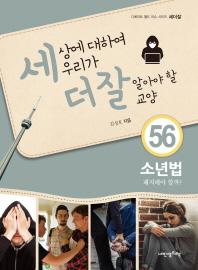 세상에 대하여 우리가 더 잘 알아야 할 교양. 56: 소년법 폐지해야할까?