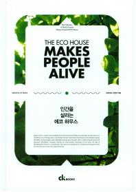 인간을 살리는 에코 하우스