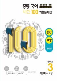 내신 100 중학 국어 중3-1 중간+기말 기출문제집(통합본)(창비 이도영)(2020)