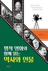명작 영화와 함께 읽는 역사와 인물