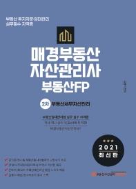 부동산세무자산관리(매경부동산자산관리사 부동산FP 2차)(2021)