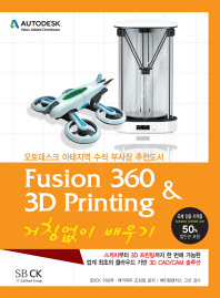 Fusion360 & 3D Printing 거침없이 배우기