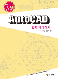 AutoCAD 쉽게 따라하기