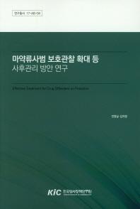 마약류사범 보호관찰 확대 등 사후관리 방안 연구