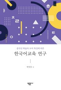 한국어교육 연구