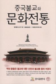 중국불교와 문화전통