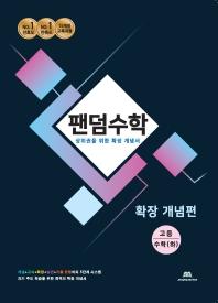 팬덤수학 고등 수학(하) 확장개념편(2021)