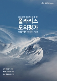 고등 과학탐구영역 지구과학1 폴라리스 모의평가 시즌2(2020)(2021 수능대비)(봉투)