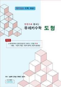 한권으로 끝내는 고등 유레카수학 도형