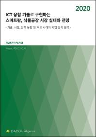 ICT 융합기술로 구현하는 스마트팜, 식물공장 시장 실태와 전망(2020)