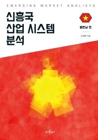 신흥국 산업시스템 분석: 베트남 편