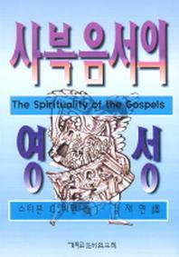 사복음서의 영성