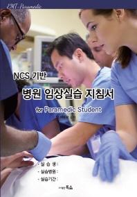 NCS 기반 병원 임상실습 지침서