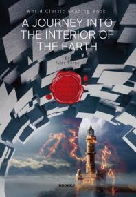 지구 속 여행 ('쥘 베른' 3대 과학소설의 아버지) : A Journey to the Interior of the Earth [영어원서]