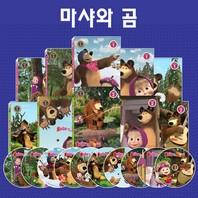 [예소담]마샤와 곰 DVD 1+2집. (DVD 10장, CD 10장, 영한대본 2권)
