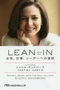 LEAN IN 女性,仕事,リ-ダ-への意欲