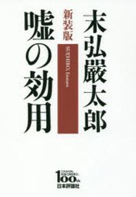 噓の效用 日本評論社創業100年記念出版